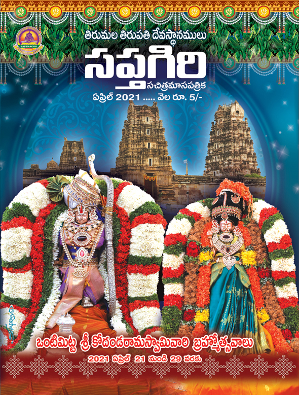 01_Telugu Sapthagiri April Book_2021