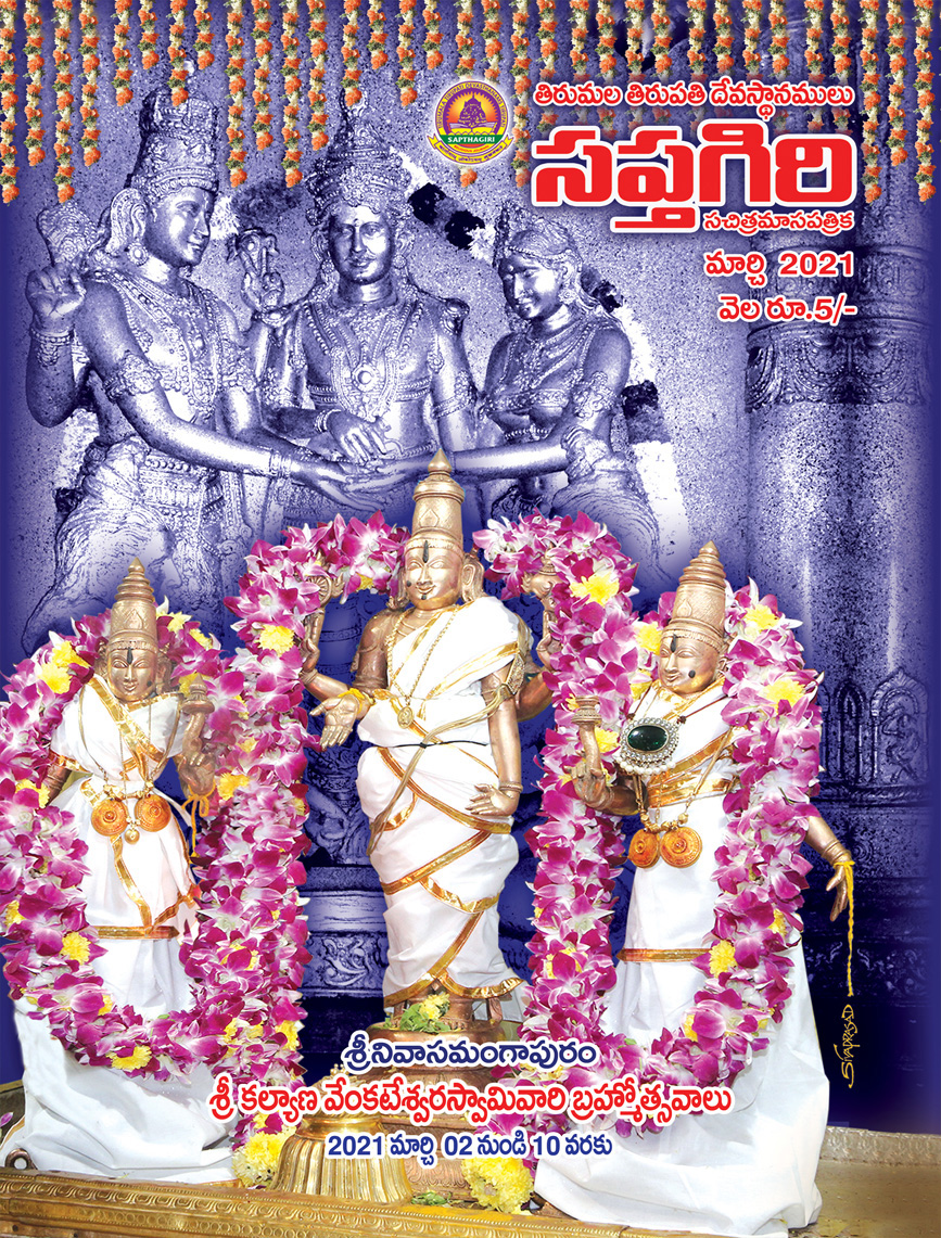 Telugu Sapthagiri March Book_2021