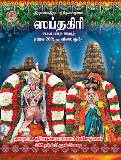 Tamil Sapthagiri April 2021
