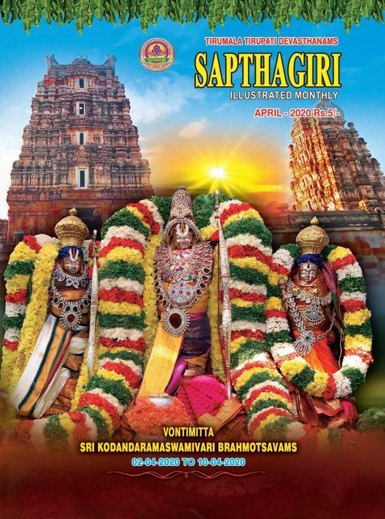 Sapthagiri English April 2020