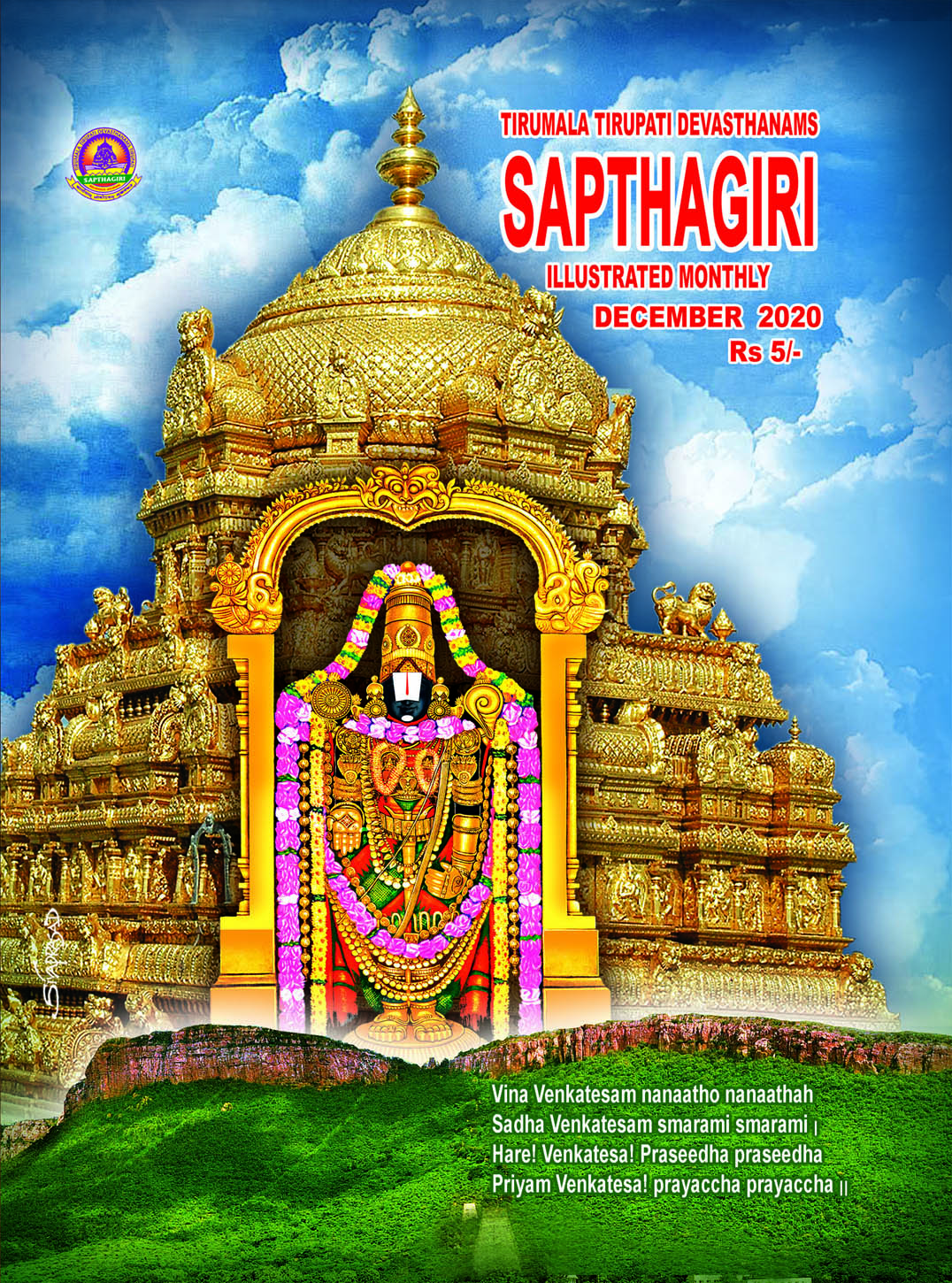 English Sapthagiri December-2020