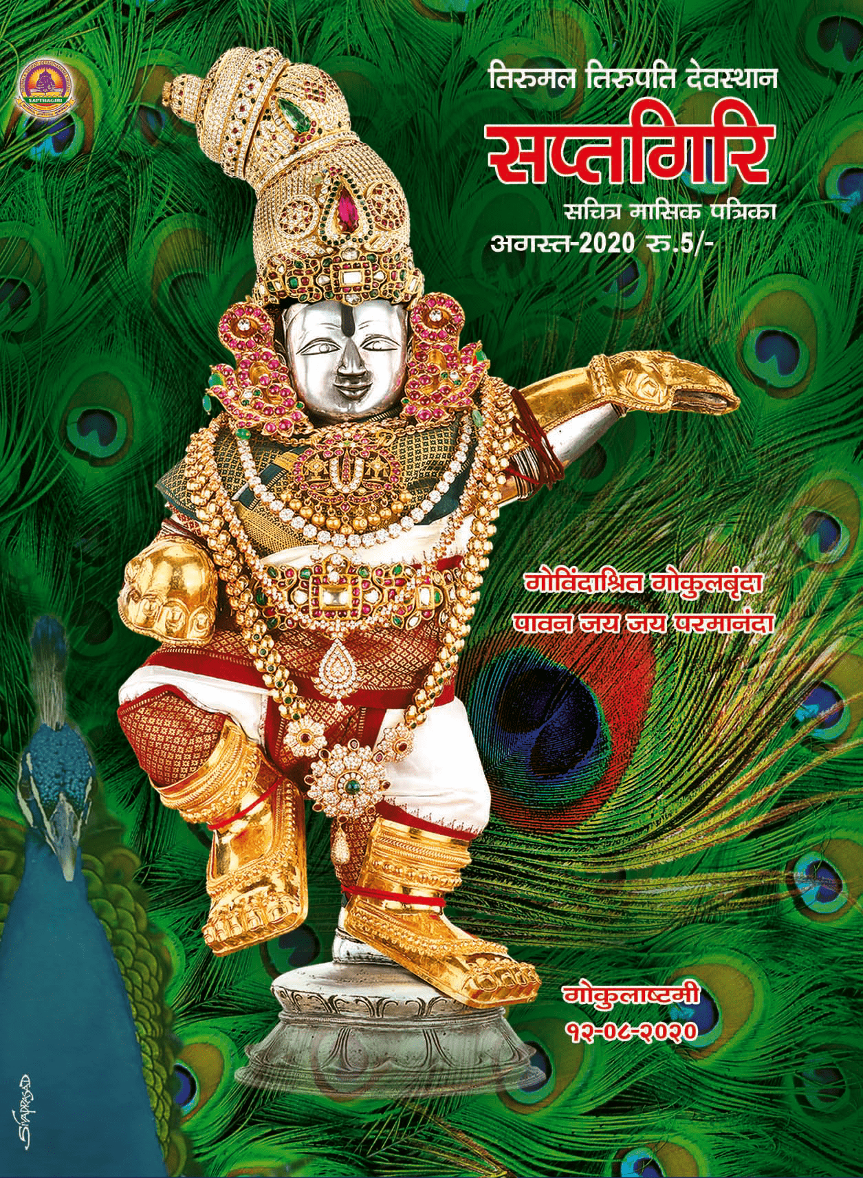 Sapthagiri Hindi August-2020
