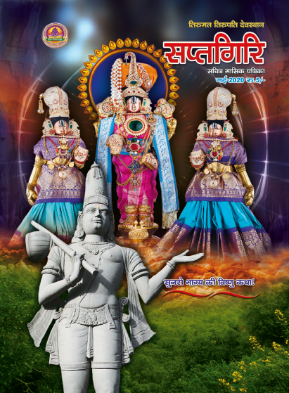 Sapthagiri Hindi May 2020