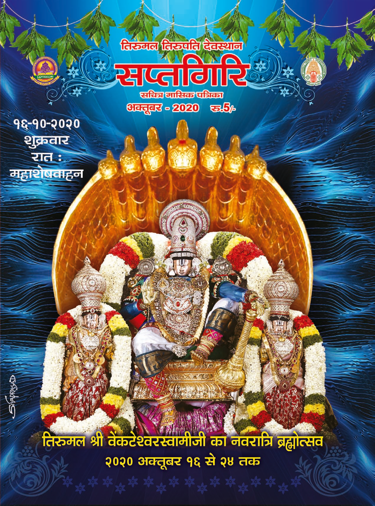 Sapthagiri Hindi October-2020.pdf