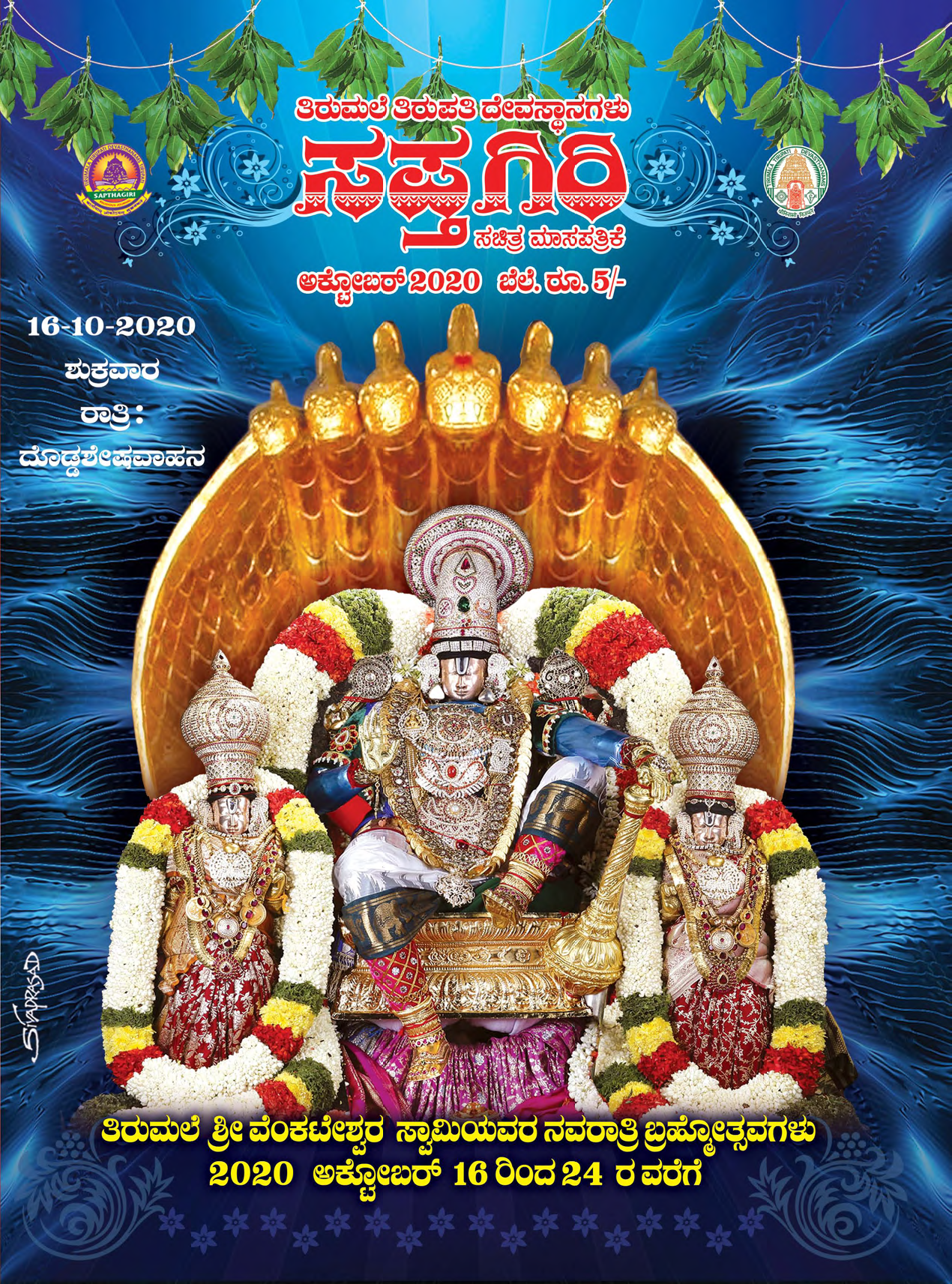 Sapthagiri Kannada October-2020.pdf