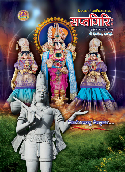Sapthagiri Sanskrit May 2020
