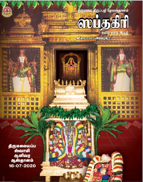 Sapthagiri Tamil July 2020