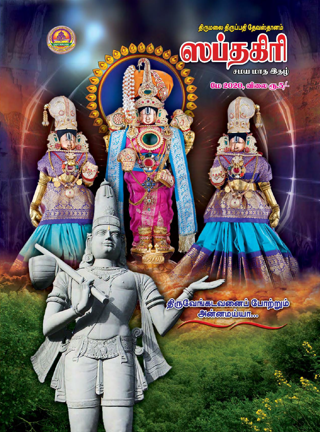 Sapthagiri Tamil May 2020
