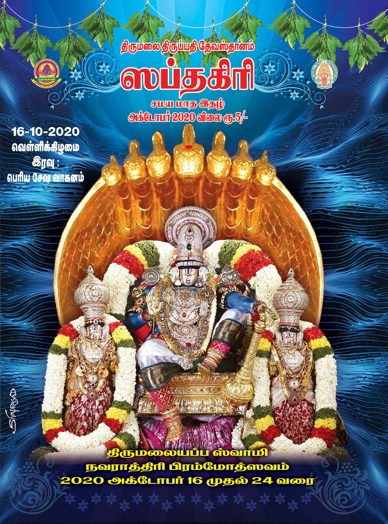 Sapthagiri Tamil October-2020.pdf