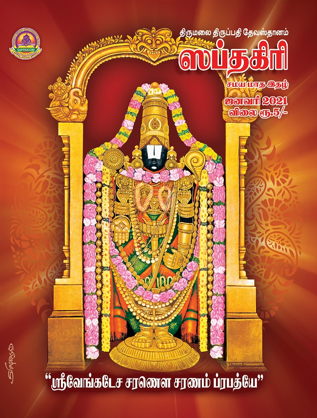 Tamil Sapthagiri January-2021