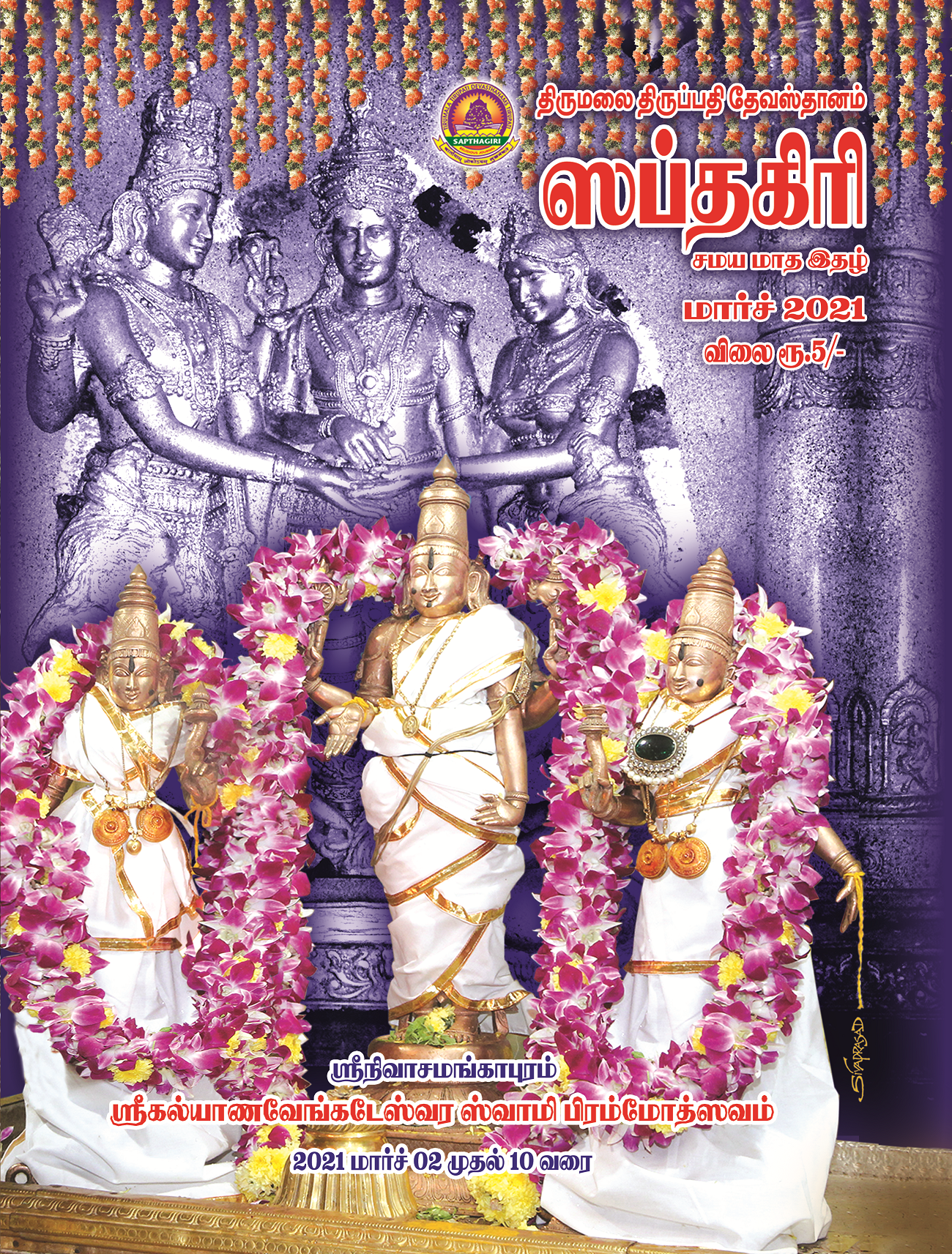 Tamil Sapthagiri March 2021