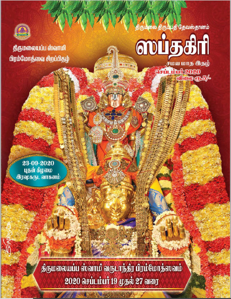 Sapthagiri Tamil September-2020