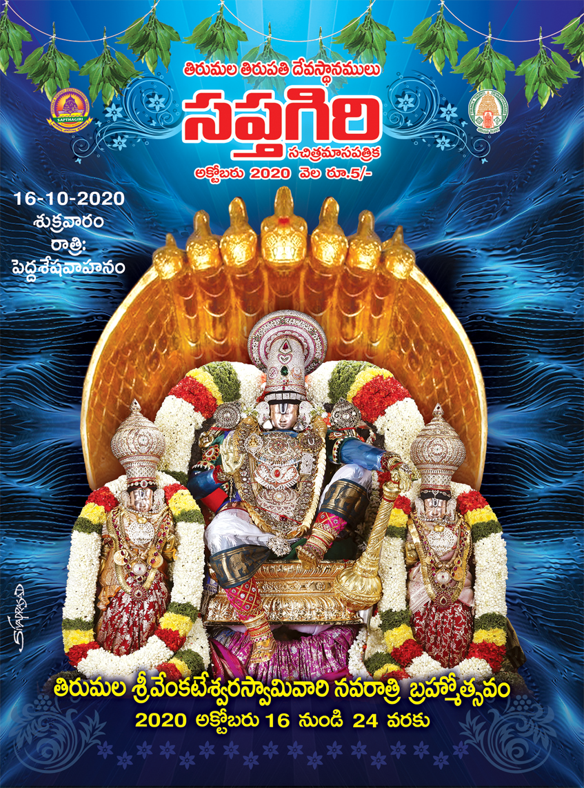Sapthagiri Telugu October-2020.pdf