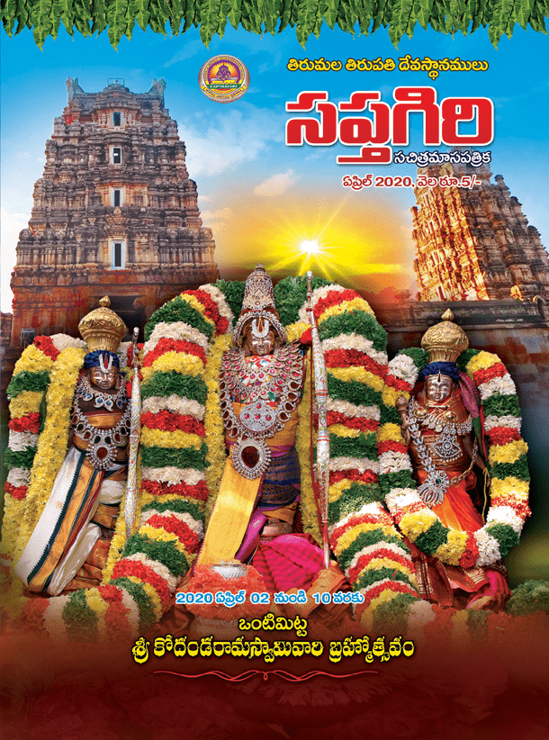 Sapthagiri Telugu April 2020