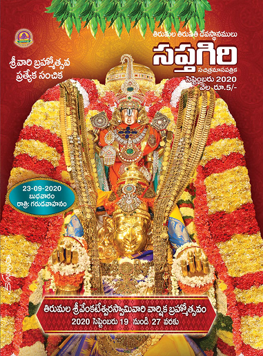 Sapthagiri Telugu September-2020