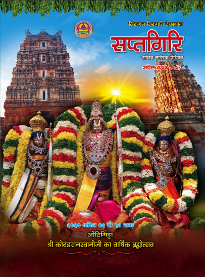 Sapthagiri Hindi April 2020