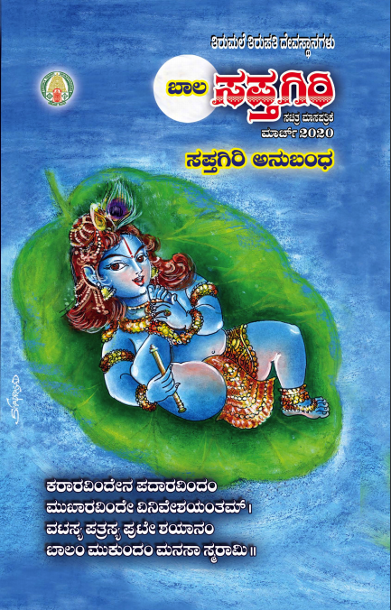 Bala Sapthagiri  Kannada March 2020