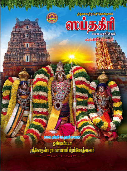 Sapthagiri Tamil April 2020