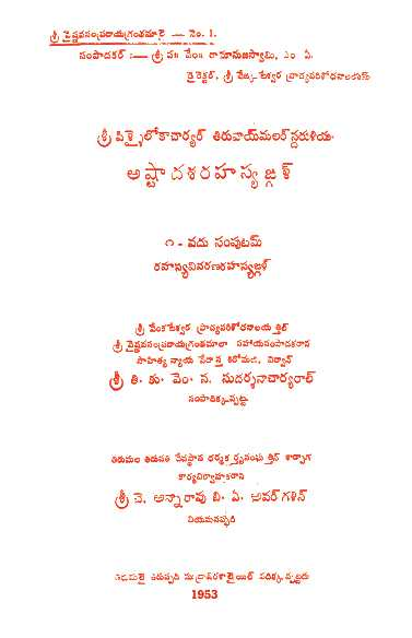Ashtadasarahasyamgal Part-1