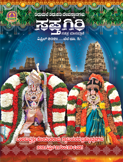 kannada sapthagiri April  - 2021