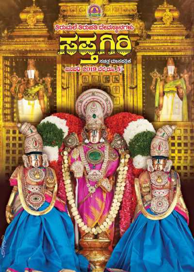 Sapthagiri Jan 2019