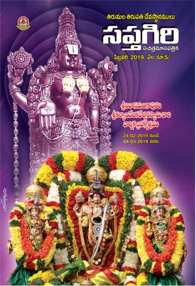 Sapthagiri Feb 2019